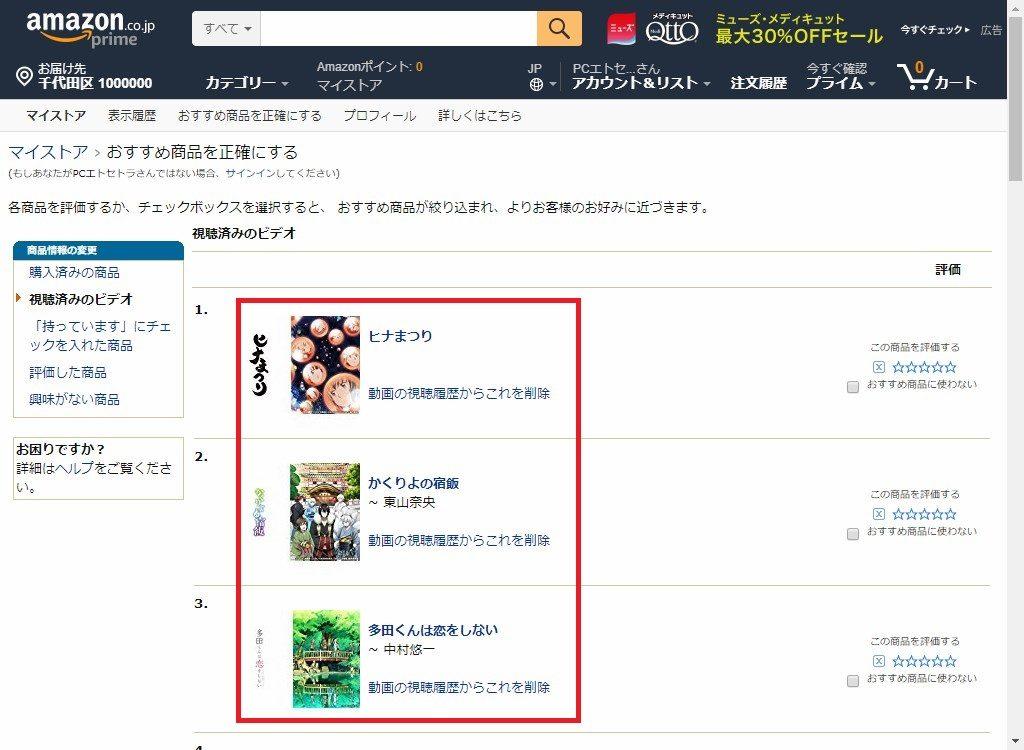 Amazon_視聴済みのビデオ1_1