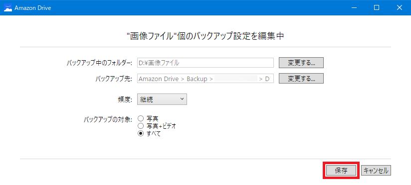 AmazonDriveアプリ_設定画面1_5
