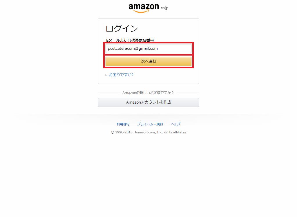 Amazon_ログイン画面3_6