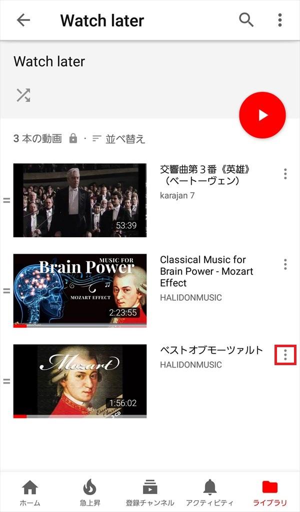 YouTubeアプリ_ライブラリ_後で見る2