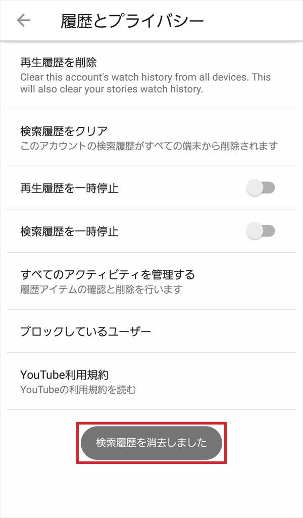 YouTubeアプリ_履歴とプライバシー_検索履歴削除5