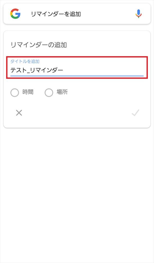 Googleアプリ_リマインダーの追加2_5