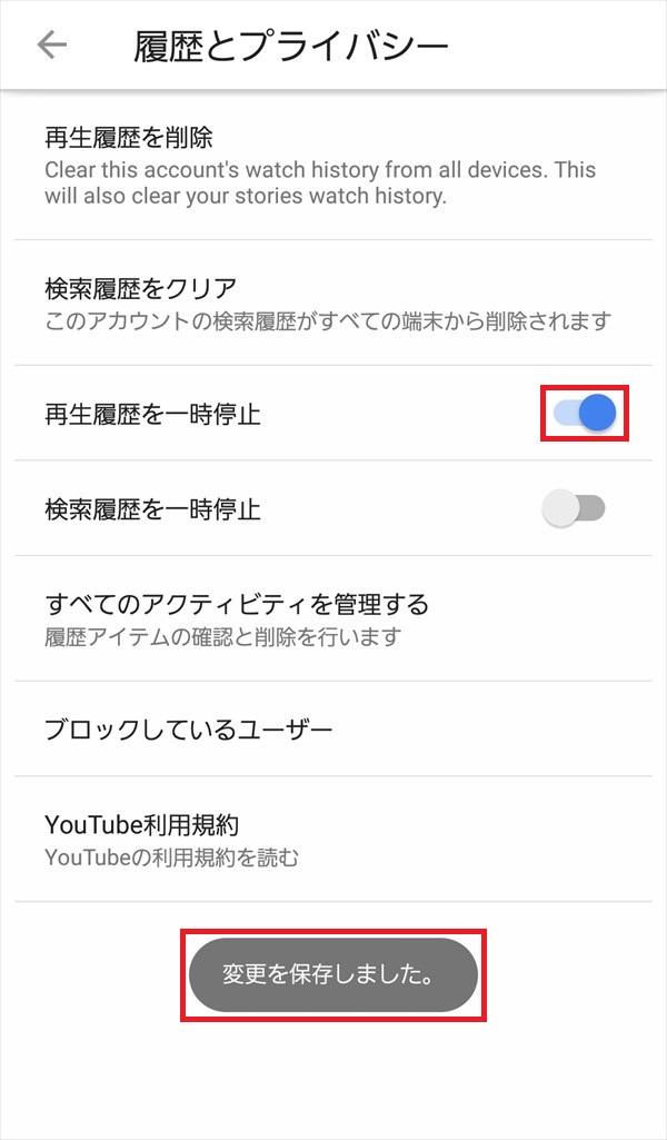 YouTubeアプリ_履歴とプライバシー_再生履歴を一時停止_2018-05-30