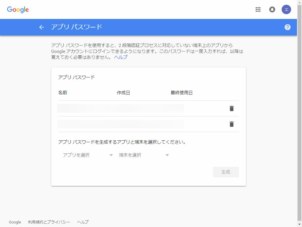 Google_アプリパスワード1