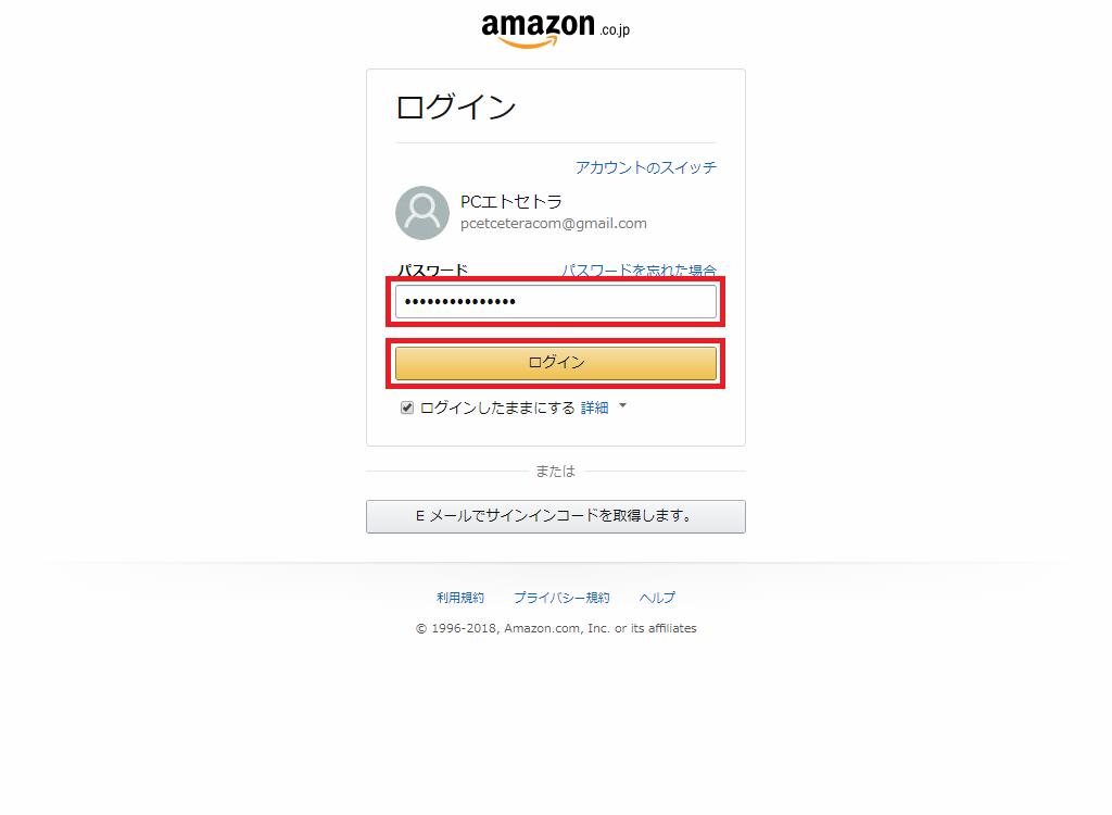 Amazonサインイン_2018-05-21_2