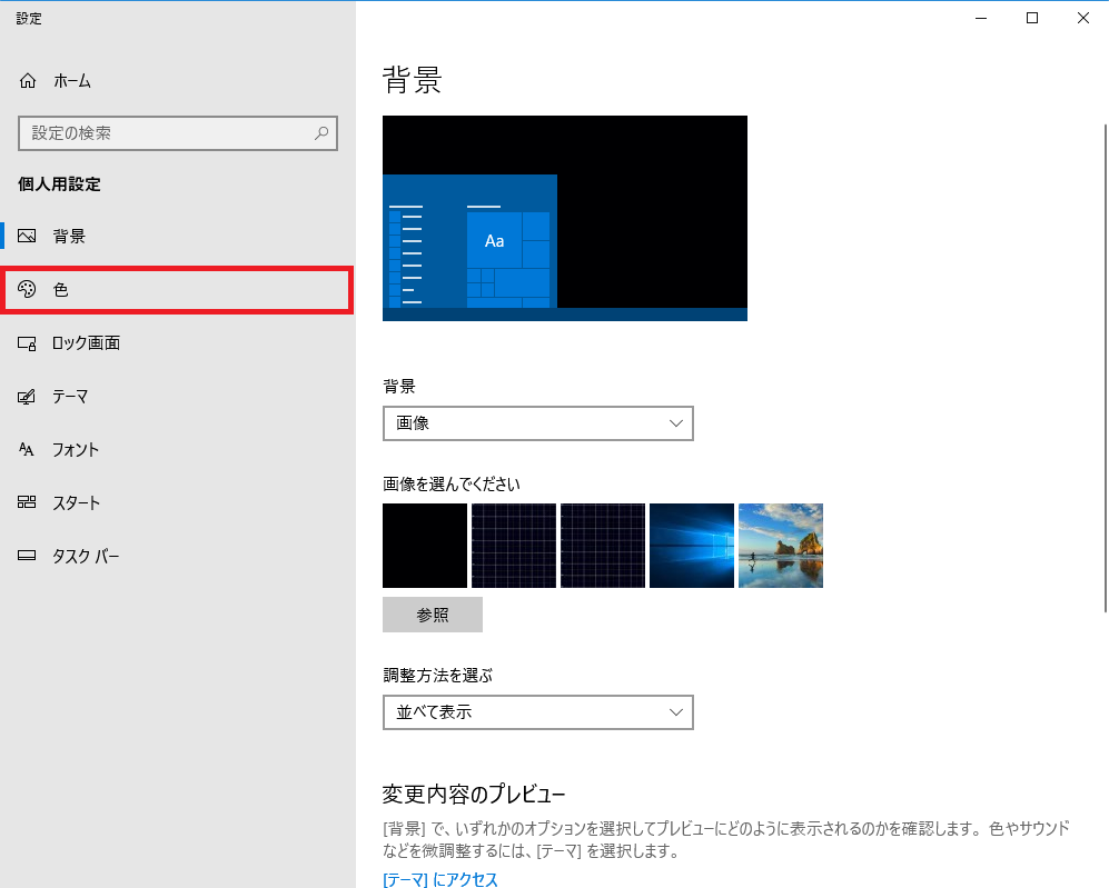 Windowsの設定_個人用設定_背景1