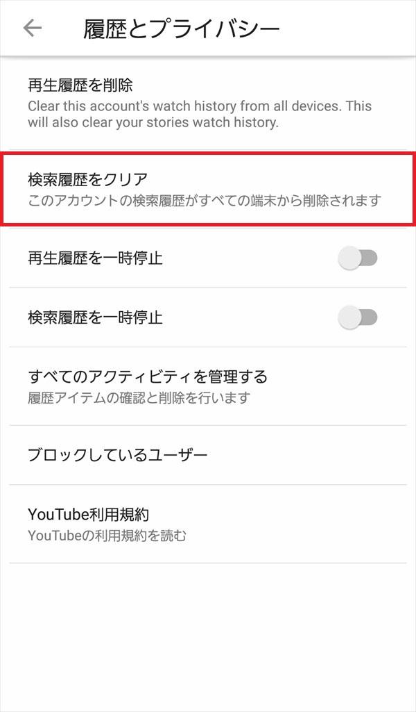 YouTubeアプリ_履歴とプライバシー5
