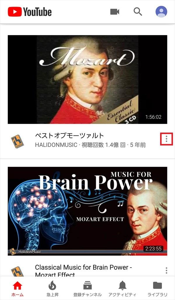 YouTubeアプリ_ホーム_後で見る
