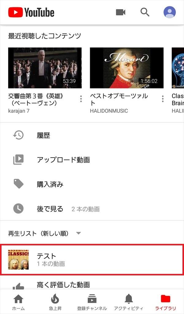 YouTubeアプリ_ライブラリ_再生リスト1