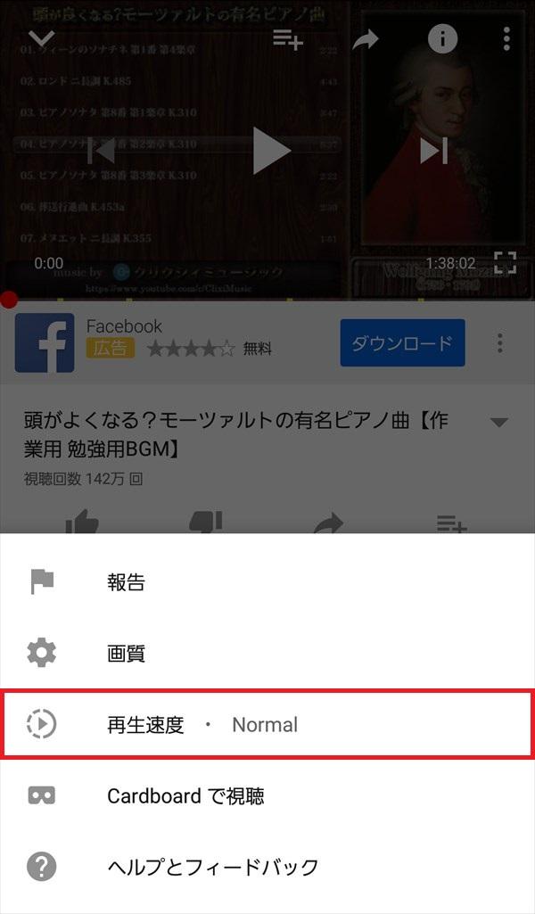 YouTubeアプリ_設定_2018-05-31