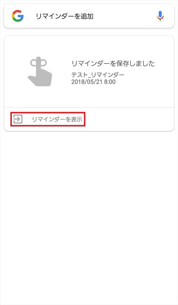 Googleアプリ_リマインダーの追加_完了2_1