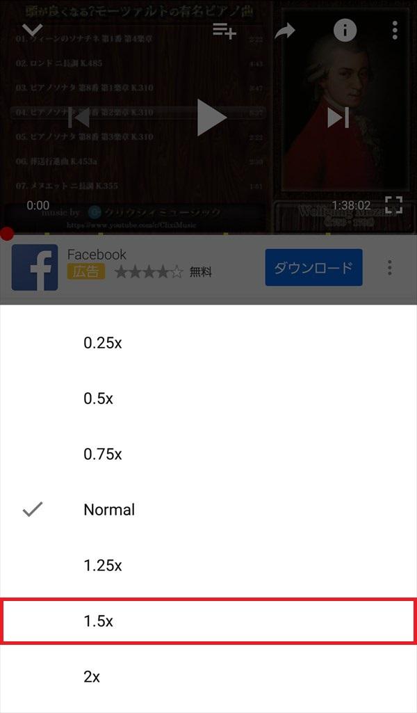 YouTubeアプリ_再生速度変更_2018-05-31