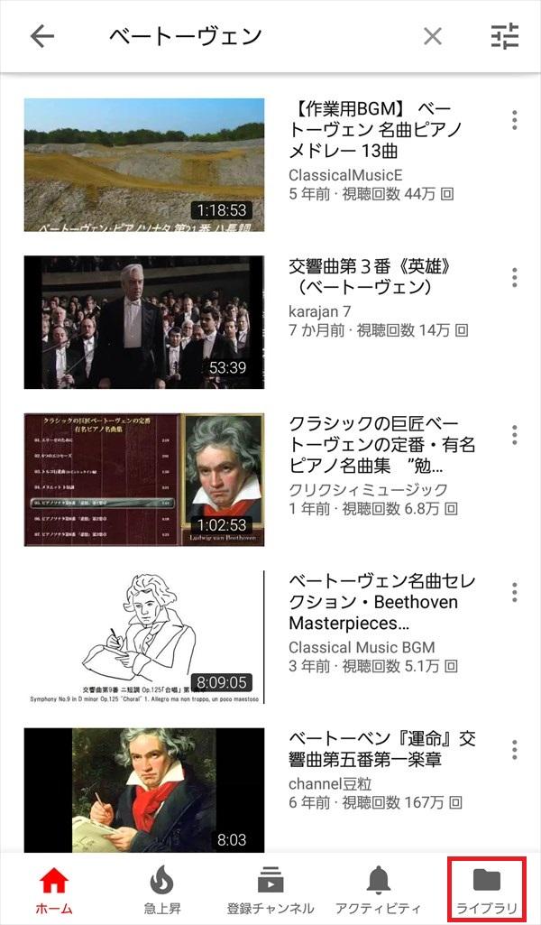 YouTubeアプリ_検索結果1