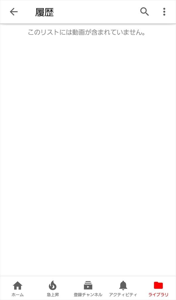 YouTubeアプリ_履歴_再生履歴削除3