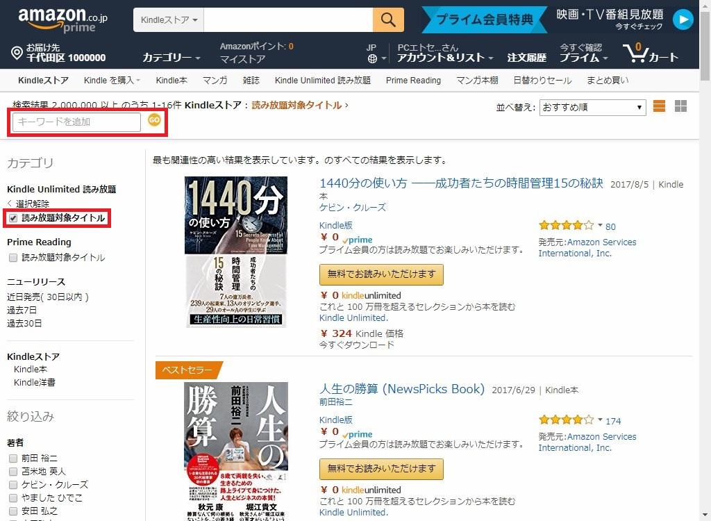 Amazon_co_jp_読み放題対象タイトル_Kindle_Unlimited1_2