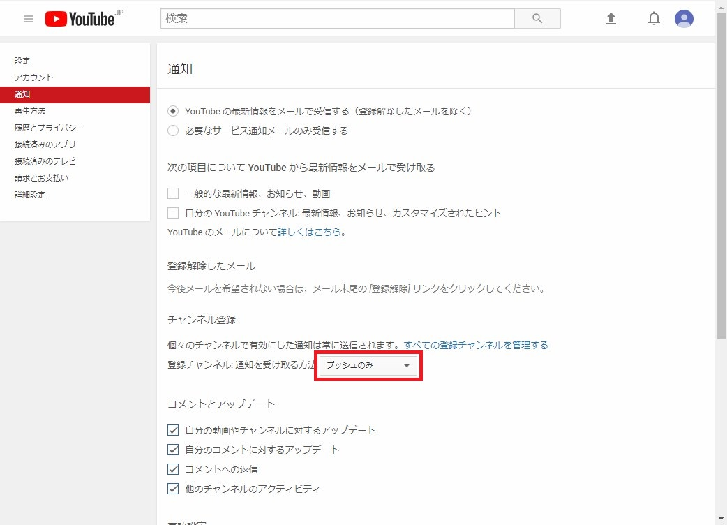 Web版YouTube_設定_通知_2018-05-31