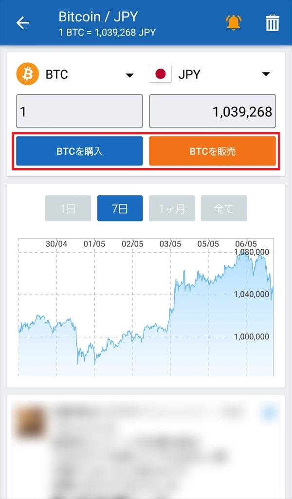 Crypto-Price -IQアプリ_購入ー販売_チャート_Twitter1