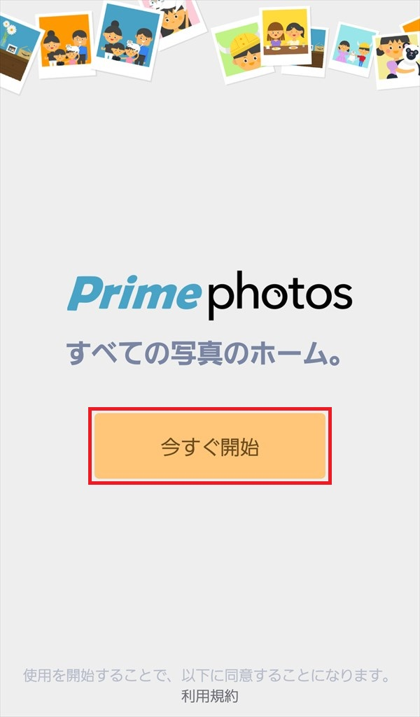 PrimePhotosアプリ_ホーム1