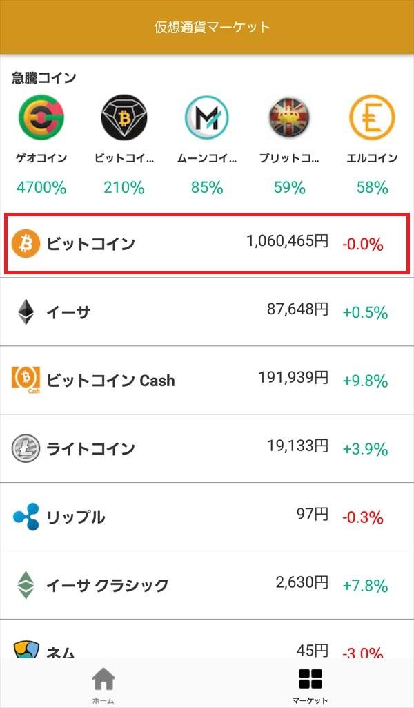 BitNewsアプリ_マーケット1