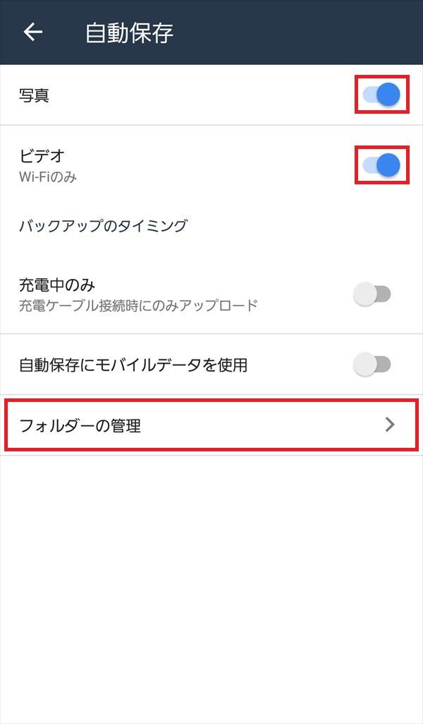 PrimePhotosアプリ_自動保存1