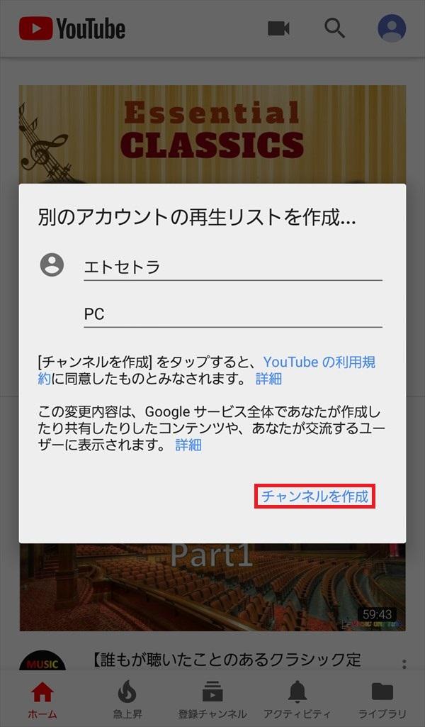 YouTubeアプリ_ホーム_再生リストに追加_別のアカウントの再生リストを作成1