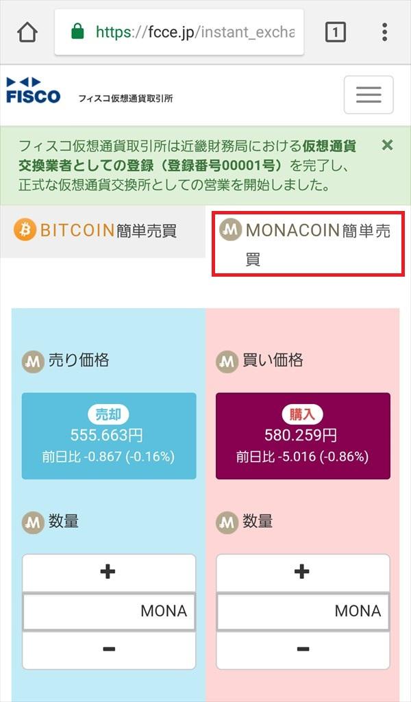 FCCE_簡単売買_モナコイン1