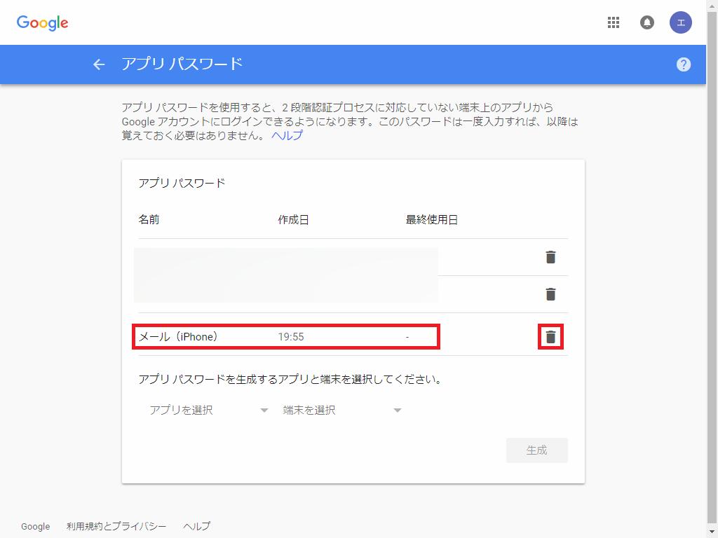 Google_アプリパスワード6_2