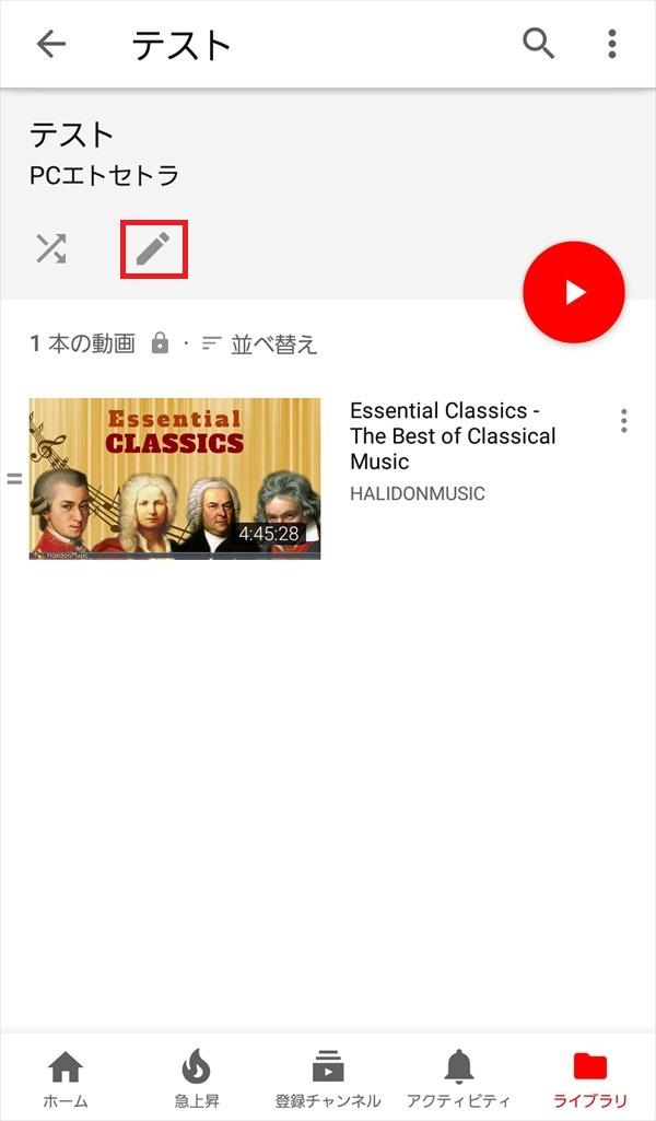 YouTubeアプリ_ライブラリ_再生リスト2