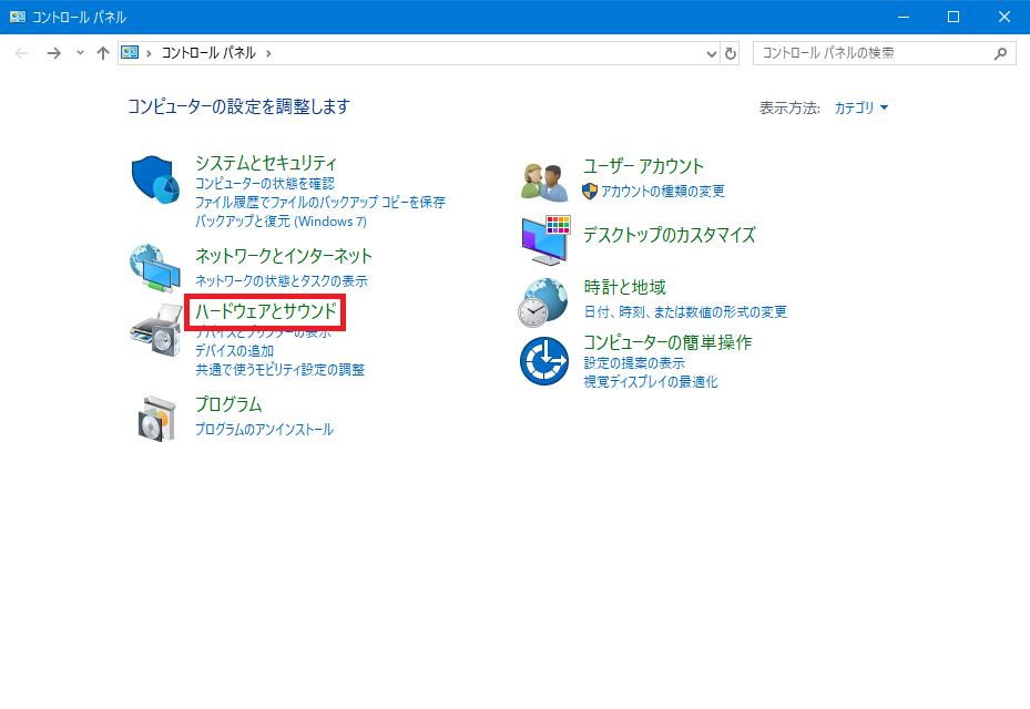 Windows10_コントロールパネル