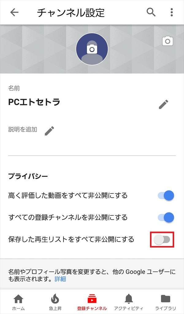 YouTubeアプリ_チャンネル設定1
