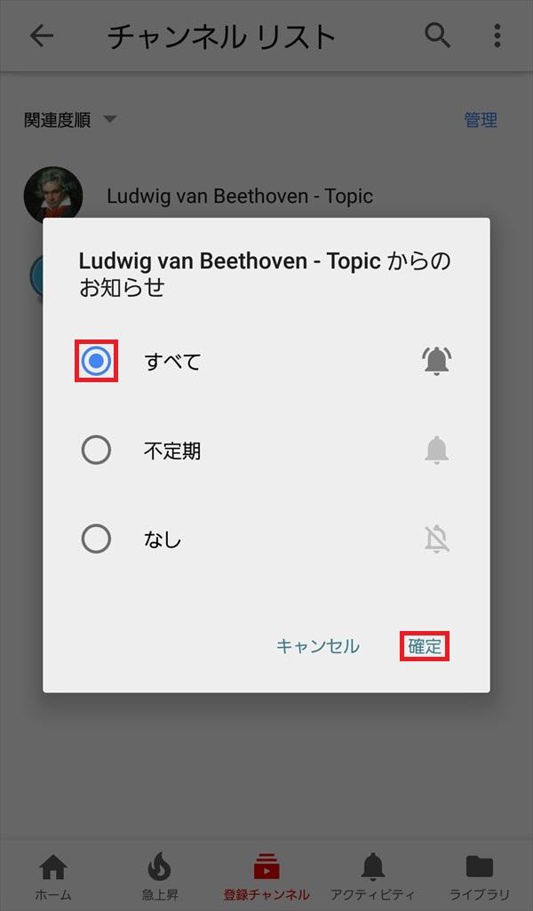 YouTubeアプリ_チャンネルリスト_ベル_ポップアップメニュー2_2018-05-30