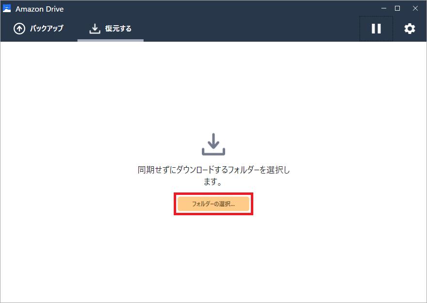 AmazonDriveアプリ_復元するタブ1_1