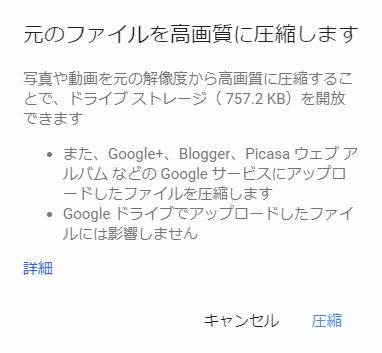 パソコンWeb版Googleフォト_容量の解放
