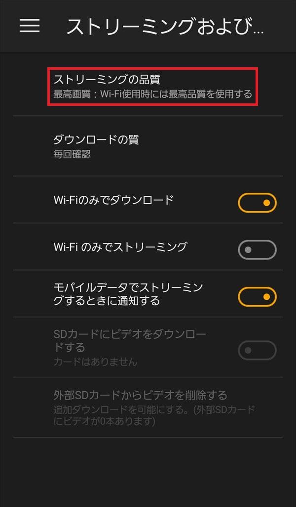 Amazonプライム・ビデオアプリ_ストリーミングおよびダウンロード3