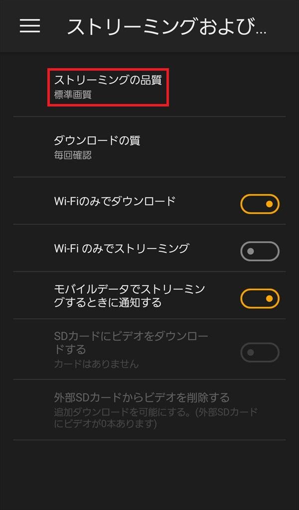 Amazonプライム・ビデオアプリ_ストリーミングおよびダウンロード2