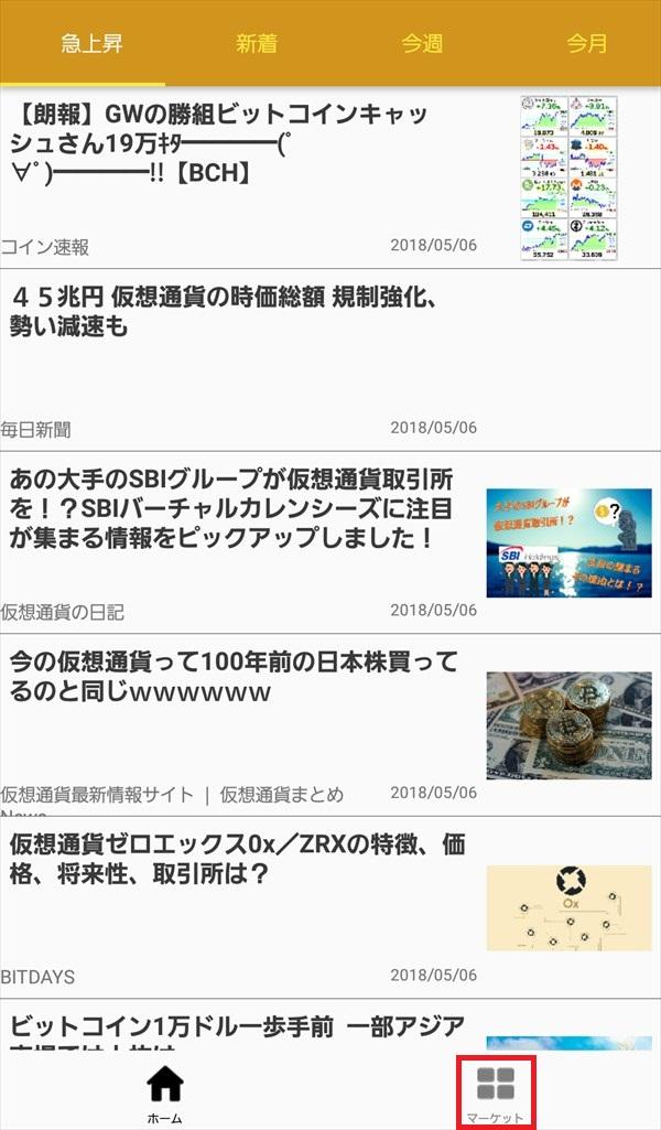 BitNewsアプリ_ホーム1