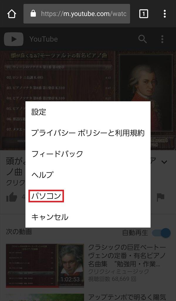 モバイルYouTube_動画ページ_ポップアップメニュー1