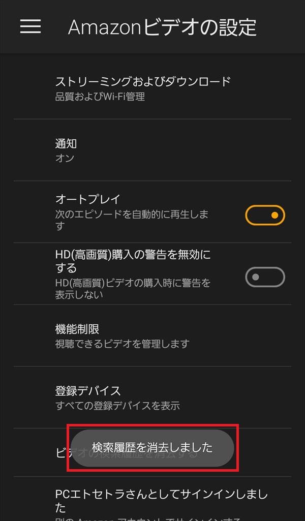 Amazonプライム・ビデオアプリ_ビデオの設定_2018-05-20_2_1