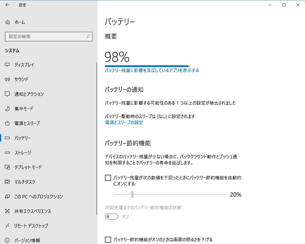 Windowsの設定_システム_バッテリー