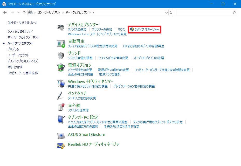 Windows10_コントロールパネル_ハードウェアとサウンド1