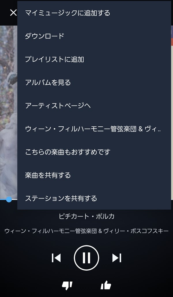 Amazonミュージックアプリ_ラジオ_マイミュージックに追加する1