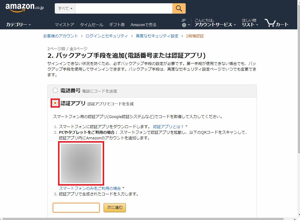 Amazon_2段階認証_認証アプリ_2018-05-21_2