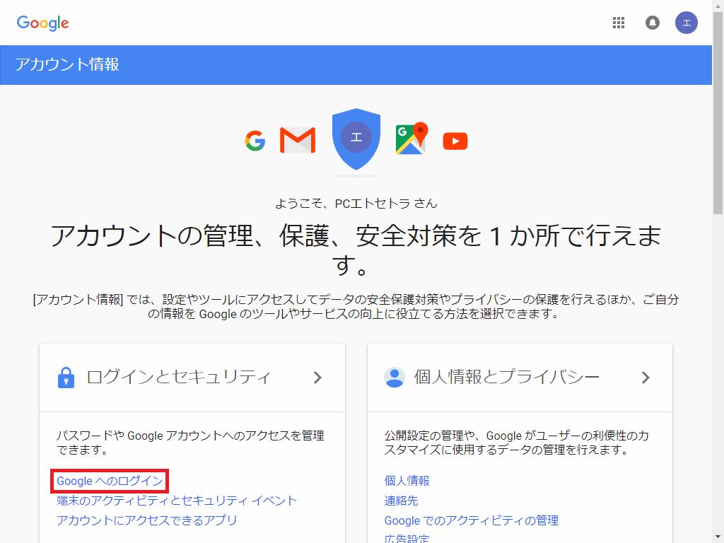 Google_アカウント情報1_2