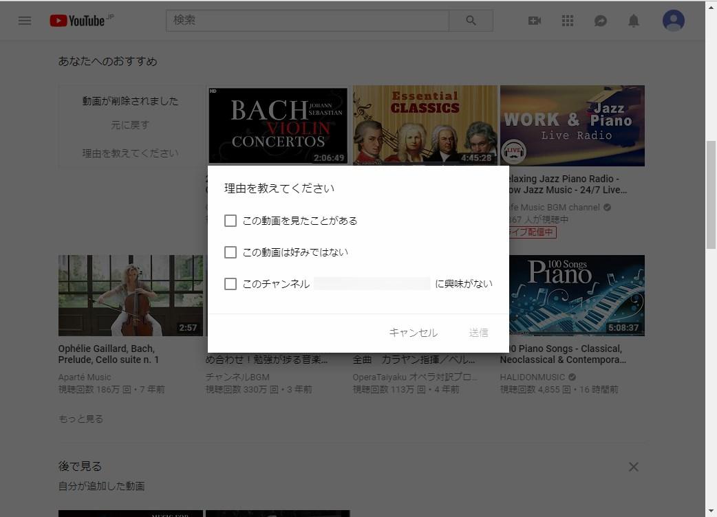 Web版YouTube_動画削除_理由を教えてください_2018-05-31