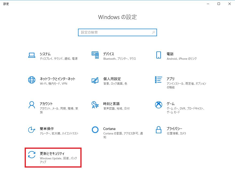 Windows10_Windowsの設定_更新とセキュリティ