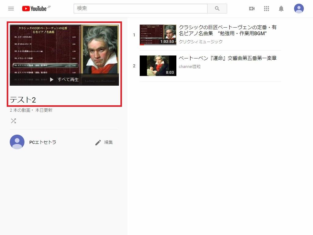 Web版YouTube_再生リスト_テスト2