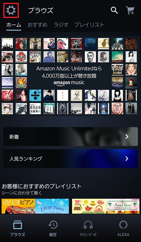 AmazonMusicアプリ_ホーム