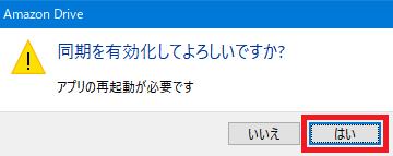 AmazonDriveアプリ_環境設定_同期_ポップアップ1_1