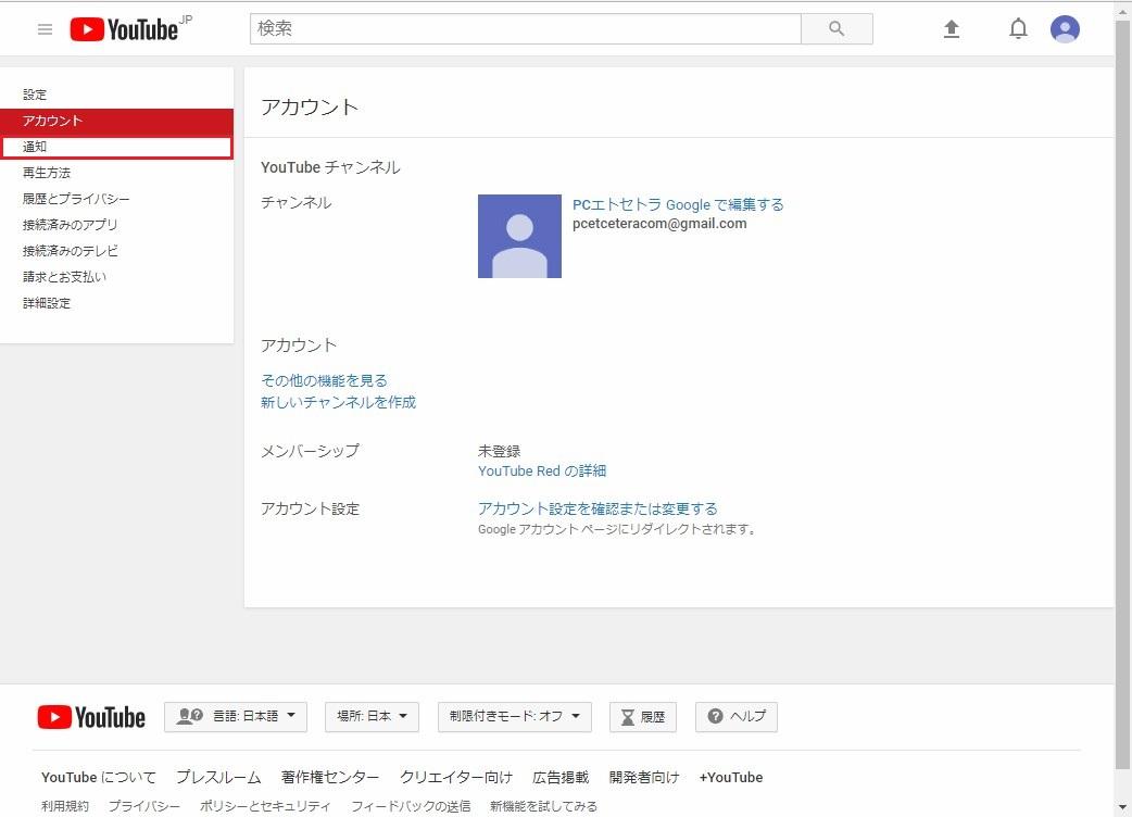 Web版YouTube_設定_2018-05-31