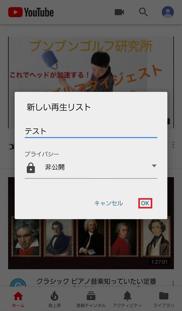 YouTubeアプリ_ホーム_再生リストに追加_新しい再生リスト3